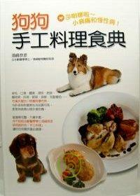 狗狗手工料理食典