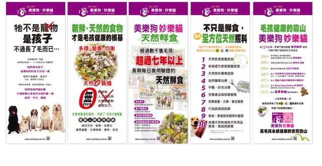 美樂狗.妙樂貓~毛孩永續健康的忠實靠山,2013年台北寵物展歡迎您