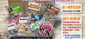 台灣首創寵物零食月月配訂閱服務D&K Box禮盒