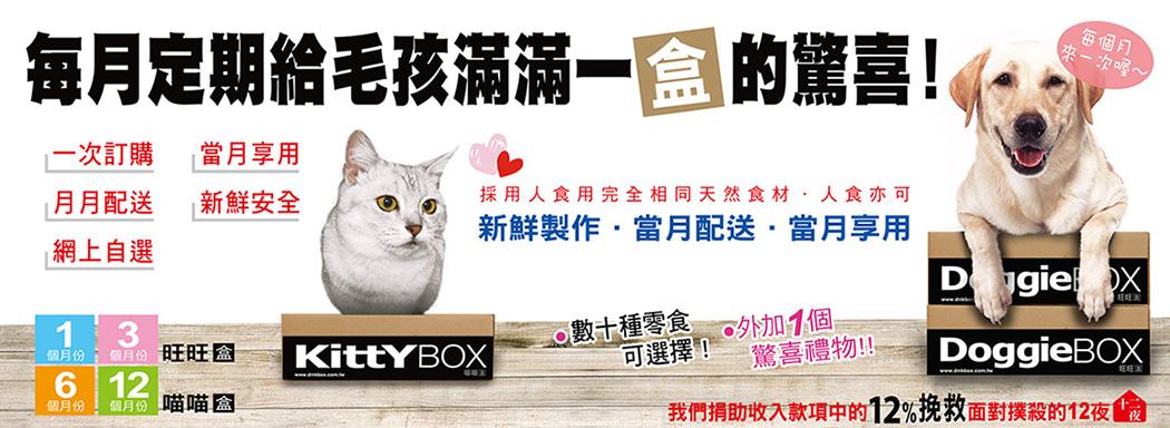 dnk box AD
