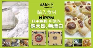 日本製粉600_315