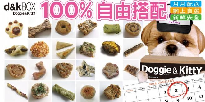 《D&K Box》月配驚喜盒不只有零食,組合多更多!