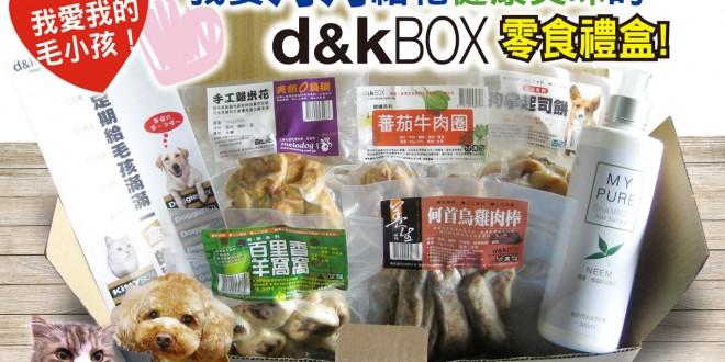 《D&K Box》五月份驚喜禮物超所值,趕快把握機會訂閱!