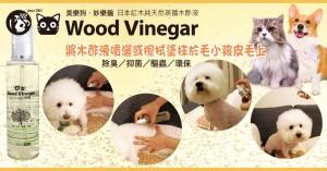 木酢液使用ad