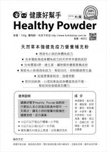 健康好幫手DM_A5