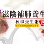201409粥品600_315_FB少字s