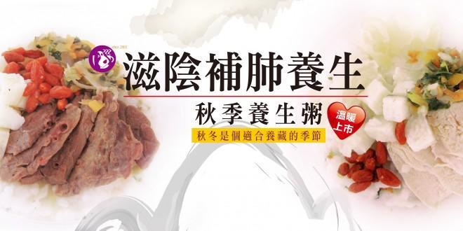 美樂狗季節粥品:人狗共享滋陰補肺藥膳粥上市
