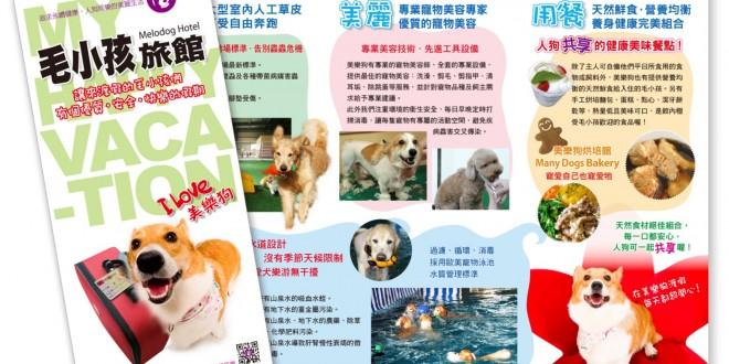毛小孩身心靈專業照護的優質渡假中心﹣﹣美樂狗