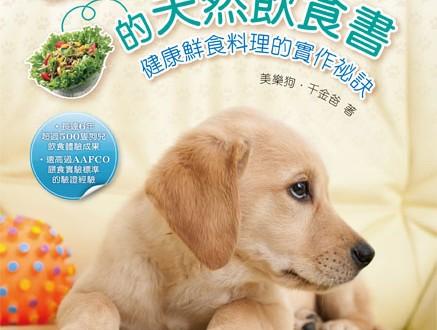 賀!千金爸的寵物鮮食書:《狗狗的天然飲食書–健康鮮食料理的實作秘訣》第13刷