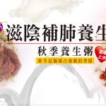 201409秋季粥品600_315_FB少字