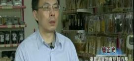 公共電視採訪美樂狗,妙樂貓鮮食