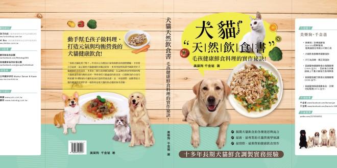 犬貓天然飲食書-毛孩健康鮮食料理的實作秘訣改版上市