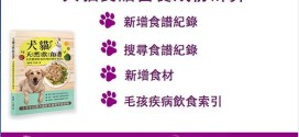 犬貓鮮食食譜營養計算軟體下載