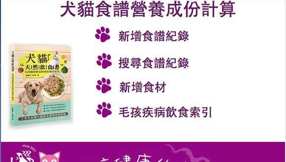犬貓鮮食食譜營養計算軟體