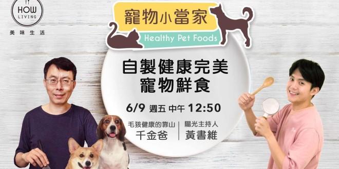 美味生活How Living【寵物小當家】自製健康完美寵物鮮食