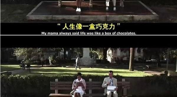 人生就像一盒巧克力,你永遠不知道拿到的會是哪一種口味。