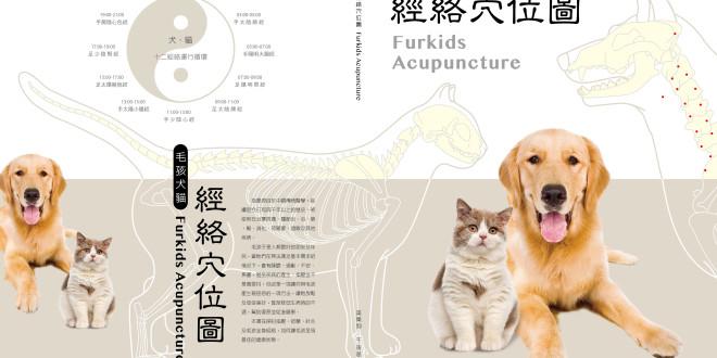 新版毛孩犬貓經絡穴位圖集預購中