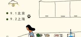 手作鲜食,吃出健康【北京】【上海】鲜食课程即将开课