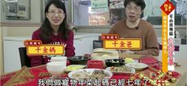 香港蘋果日報採訪美樂狗年菜