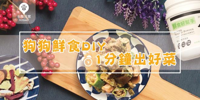 [毛孩私房菜] 狗狗鮮食DIY,1分鐘出好菜!
