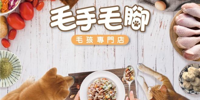 最齊全的犬貓天然鮮食專賣–毛手毛腳–毛孩專門店